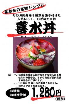 2014.6.喜水丼 写真入り