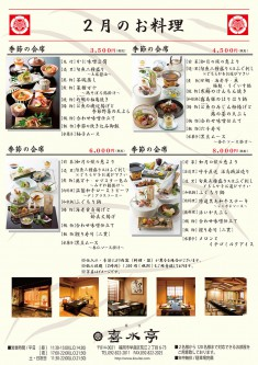 2017.2月のお料理A4タテ