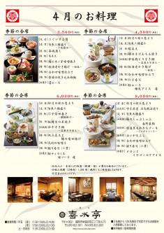 2017.4月のお料理A4タテ