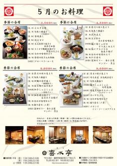 2017.5月のお料理A4タテ