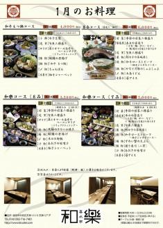 2018.7月のお料理A4タテ